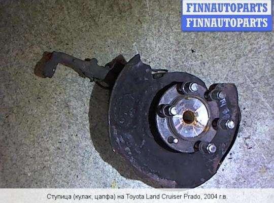 Кулак подвески на Toyota Land Cruiser Prado 120