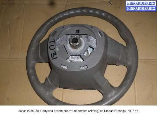 Подушка безопасности водителя (AirBag) на Nissan Presage