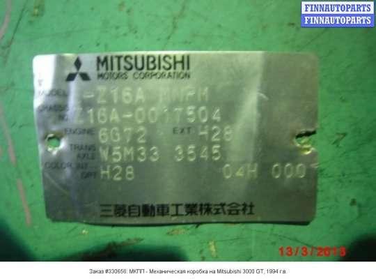МКПП - Механическая коробка на Mitsubishi 3000 GT Z16A