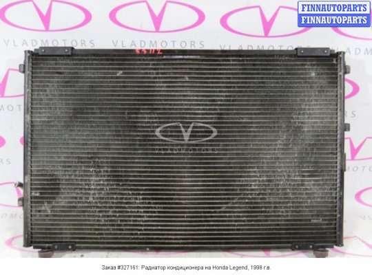 Радиатор кондиционера на Honda Legend III KA9