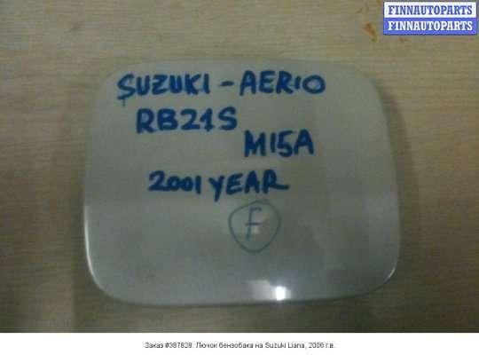 Лючок бензобака на Suzuki Liana