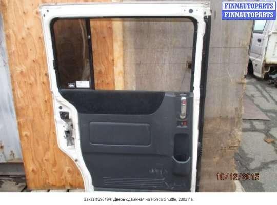 Дверь сдвижная на Honda Shuttle/Odyssey RA1