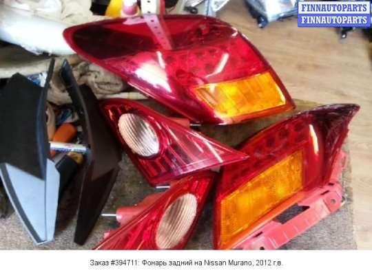 Фонарь задний на Nissan Murano I