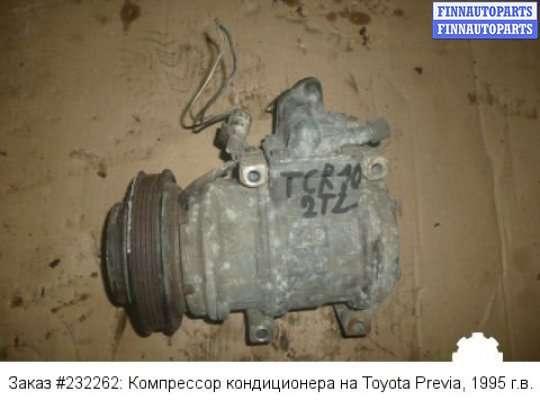 Компрессор кондиционера на Toyota Previa CR