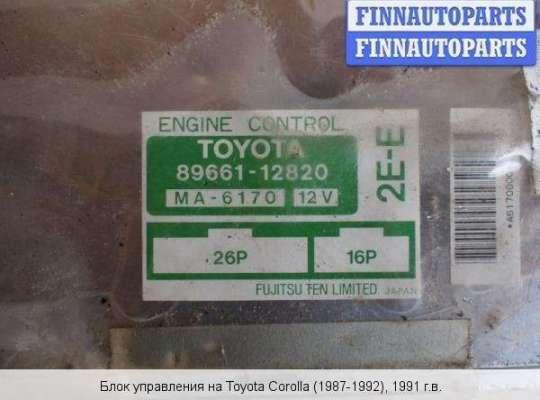 ЭБУ ДВС (Блок управления двигателем) на Toyota Corolla 6 (E9)