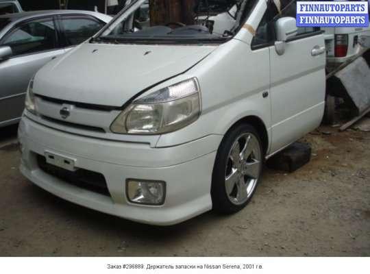Держатель запаски на Nissan Serena II C24 (Japan)