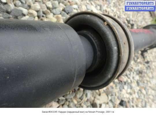 Кардан (карданный вал) на Nissan Presage