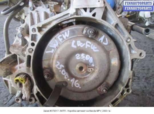 АКПП - Коробка автомат на Mazda MPV II LW