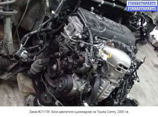 Блок двигателя (цилиндров) на Toyota Camry XV30