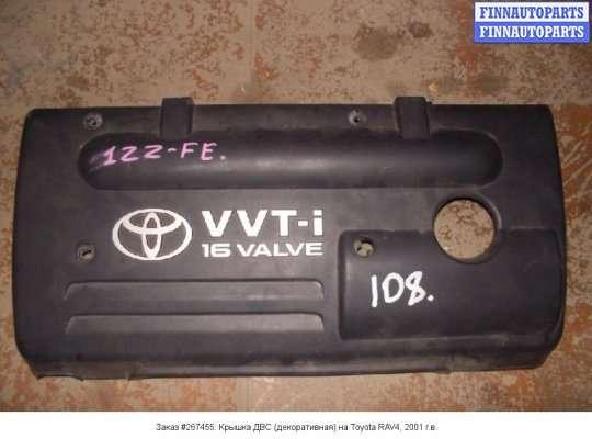 Крышка ДВС (декоративная) на Toyota RAV4 II
