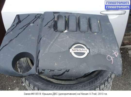 Крышка ДВС (декоративная) на Nissan X-Trail I