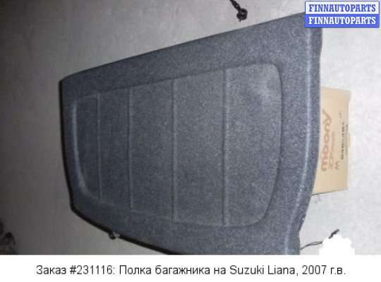 Полка багажника на Suzuki Liana