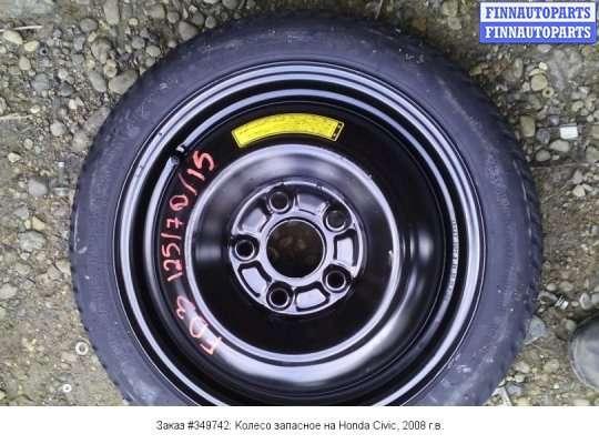 Колесо запасное на Honda Civic VIII (4D, 5D)