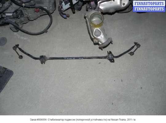 Стабилизатор подвески (поперечной устойчивости) на Nissan Teana I J31