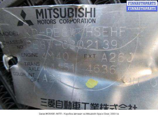 АКПП - Коробка автомат на Mitsubishi Space Gear PA0