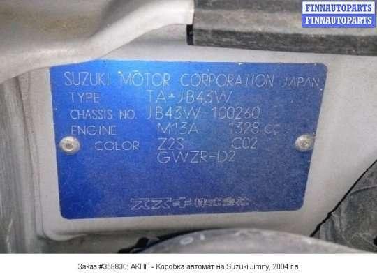 АКПП - Коробка автомат на Suzuki Jimny (JB33W, JB43W)