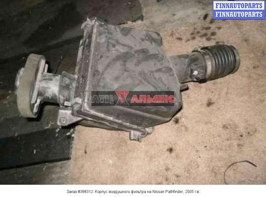 Корпус воздушного фильтра на Nissan Pathfinder III (R51)