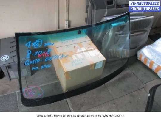Прочие детали (не вошедшие в список) на Toyota Mark JZX110