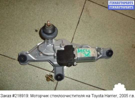 Моторчик стеклоочистителя на Toyota Harrier II (U30W)