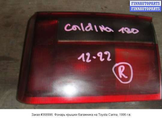 Фонарь крышки багажника на Toyota Carina E T19