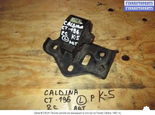 Прочие детали (не вошедшие в список) на Toyota Caldina T190