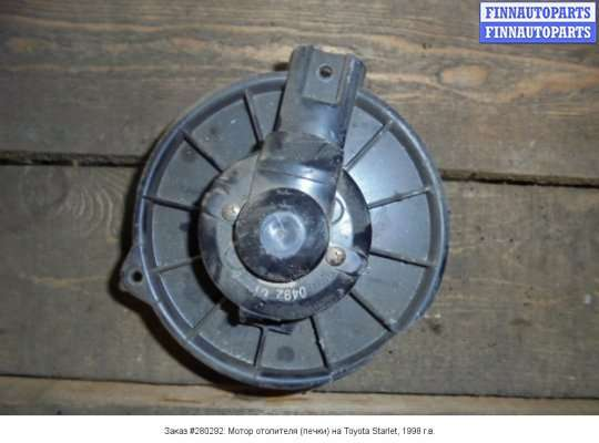 Мотор отопителя (печки) на Toyota Starlet III P9