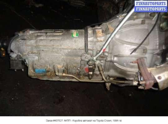 АКПП - Коробка автомат на Toyota Crown GS140