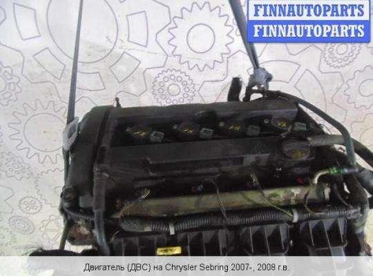 ДВС (Двигатель) на Chrysler Sebring III