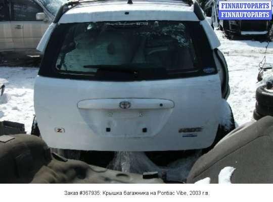 Крышка багажника на Pontiac Vibe