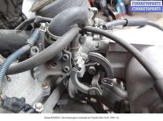Заслонка дроссельная на Toyota Hilux Surf II (N185W)