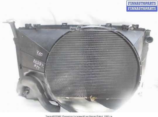 Радиатор (основной) на Nissan Patrol GR I (Y60)