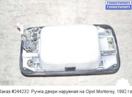 Ручка двери наружная на Opel Monterey A