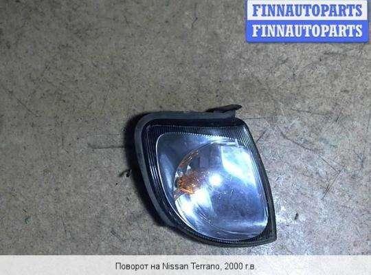 Поворотник передний на Nissan Terrano II R20