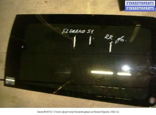Стекло (форточка) боковой двери на Nissan Elgrand E51