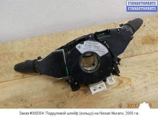 Подрулевой шлейф (кольцо) на Nissan Murano (Z50)