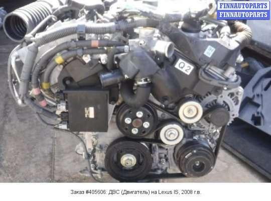 ДВС (Двигатель) на Lexus IS II 250 (XE20)