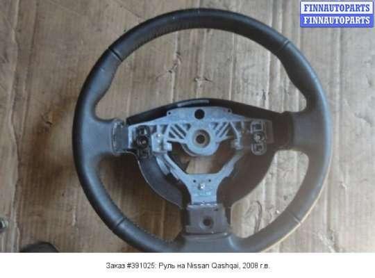 Руль на Nissan Qashqai