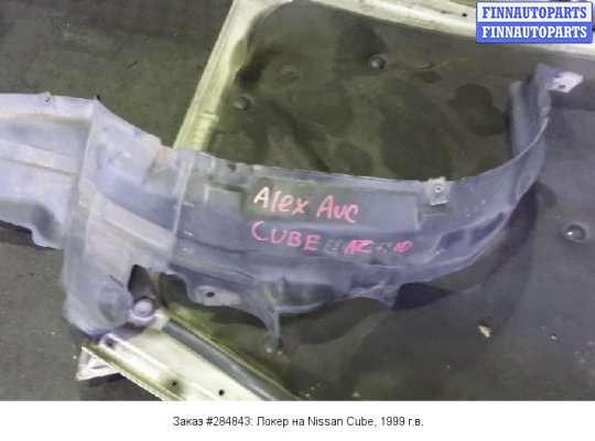Локер на Nissan Cube Z10