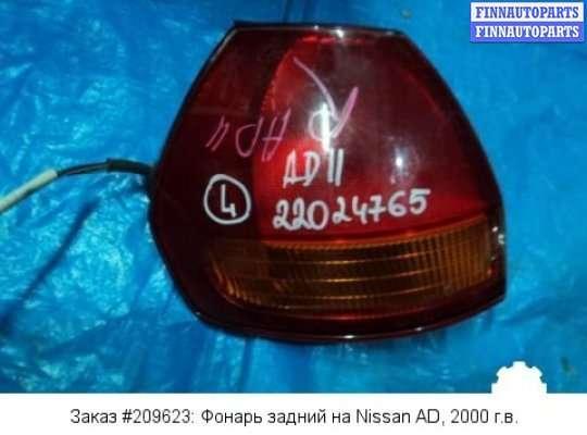 Фонарь задний на Nissan AD (VFY11)
