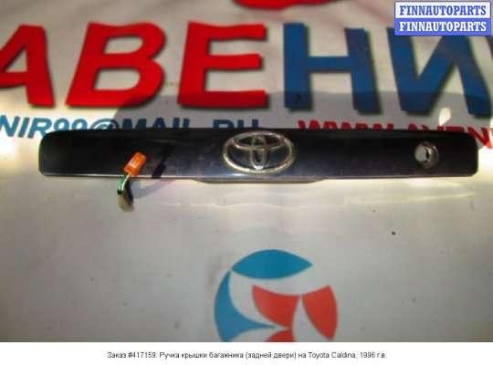 Ручка крышки багажника (задней двери) на Toyota Caldina T190
