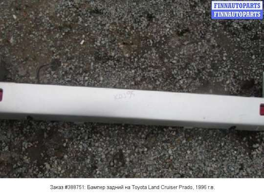 Бампер задний на Toyota Land Cruiser Prado 90