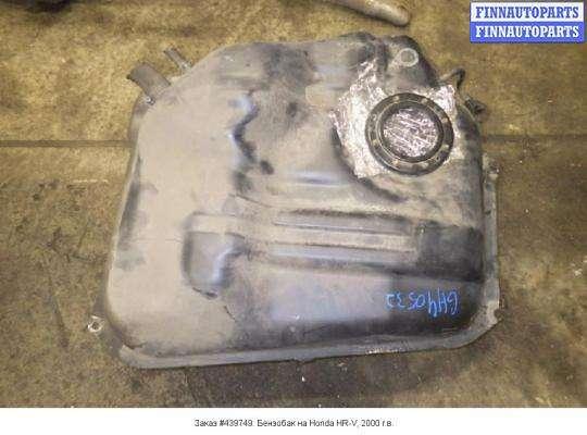 Бензобак на Honda HR-V GH