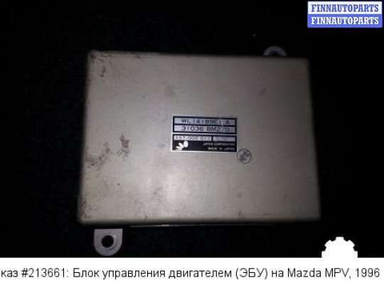 ЭБУ ДВС (Блок управления двигателем) на Mazda MPV I LV