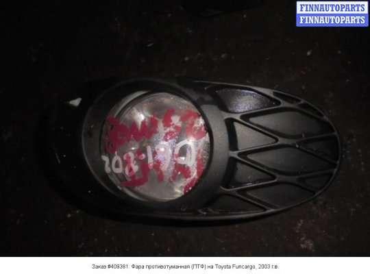 Фара противотуманная (ПТФ) на Toyota Funcargo