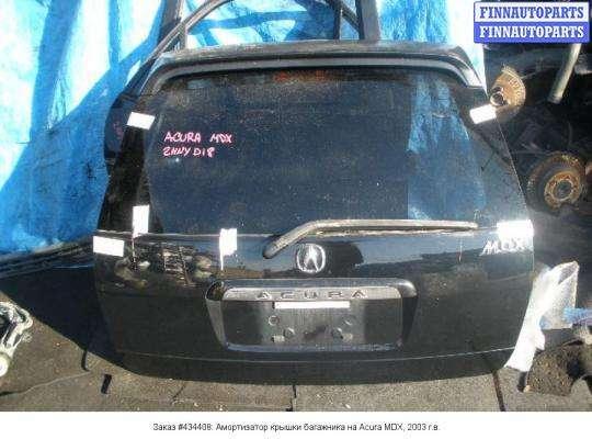 Амортизатор крышки багажника на Acura MDX (YD1)