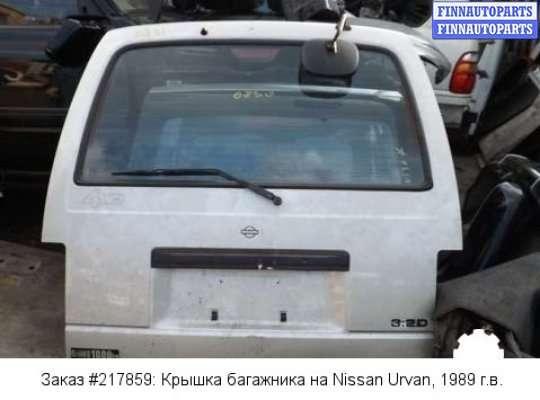 Крышка багажника на Nissan Urvan Kasten E24