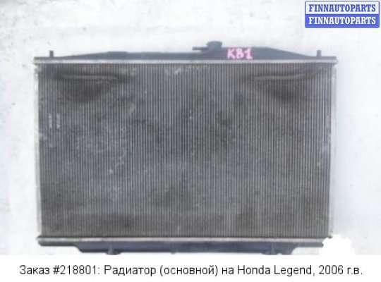 Радиатор (основной) на Honda Legend IV KB1