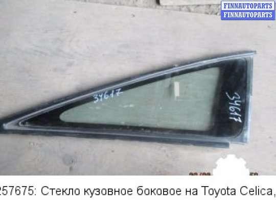 Стекло кузовное боковое на Toyota Celica T23