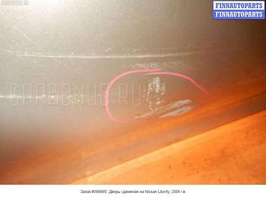 Дверь сдвижная на Nissan Liberty M12