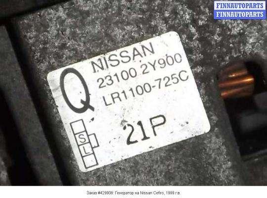 Генератор на Nissan Cefiro 33